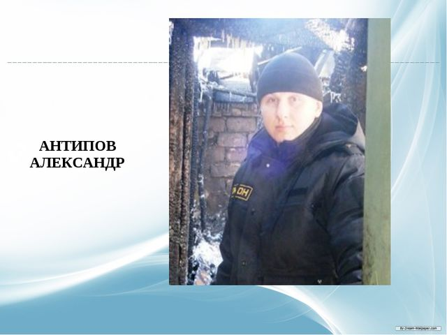 АНТИПОВ АЛЕКСАНДР