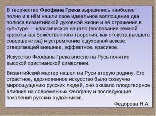 В творчестве Феофана Грека выразились наиболее полно и в нём нашли свое идеал