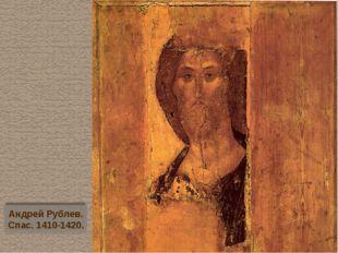 Андрей Рублев. Спас. 1410-1420.
