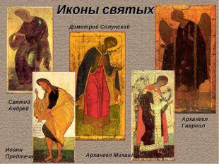 Иконы святых Святой Андрей Иоанн Предтеча Димитрий Солунский Архангел Гавриил