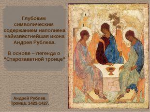 Глубоким символическим содержанием наполнена найизвестнейшая икона Андрея Руб