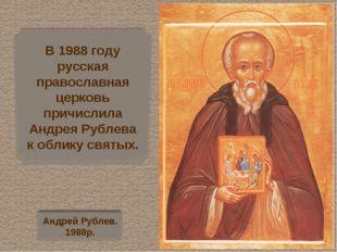 В 1988 году русская православная церковь причислила Андрея Рублева к облику с
