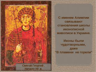 С именем Алимпии связывают становления школы иконописной живописи в Украине.