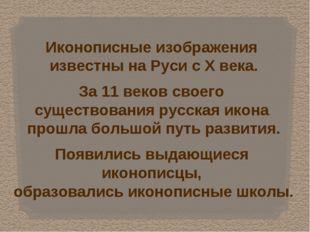 Иконописные изображения известны на Руси с X века. За 11 веков своего существ