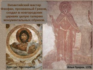 Византийский мастер Феофан, прозванный Греком, создал в новгородских церквях
