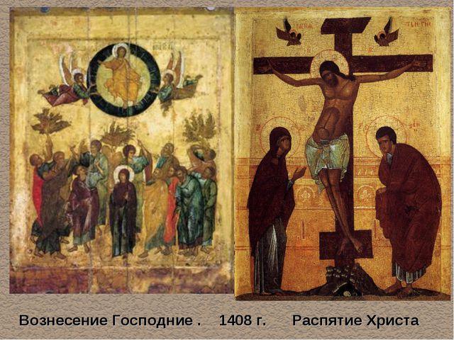 Вознесение Господние . 1408 г. Распятие Христа
