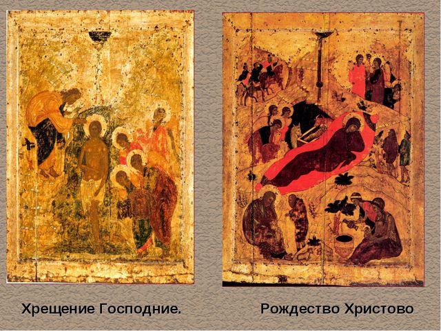 Хрещение Господние. Рождество Христово