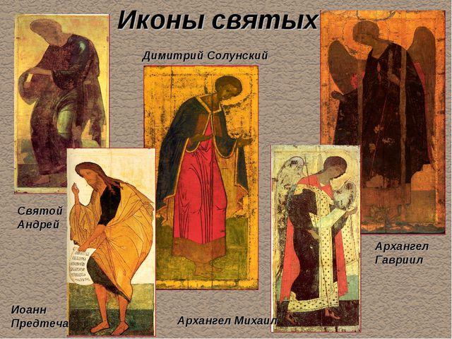 Иконы святых Святой Андрей Иоанн Предтеча Димитрий Солунский Архангел Гавриил...