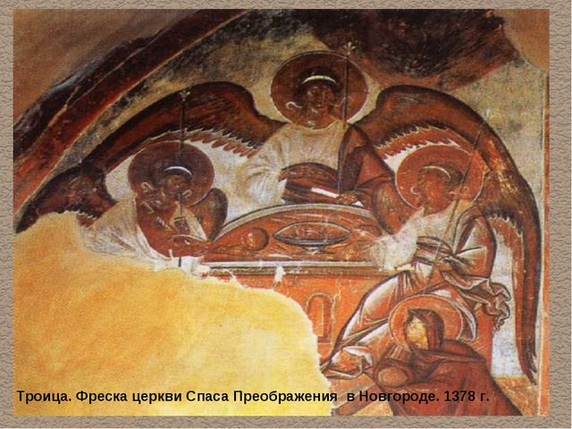 Троица. Фреска церкви Спаса Преображения в Новгороде. 1378 г.