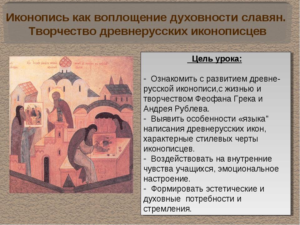Иконопись как воплощение духовности славян. Творчество древнерусских иконопис...