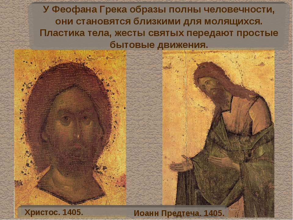У Феофана Грека образы полны человечности, они становятся близкими для молящи...
