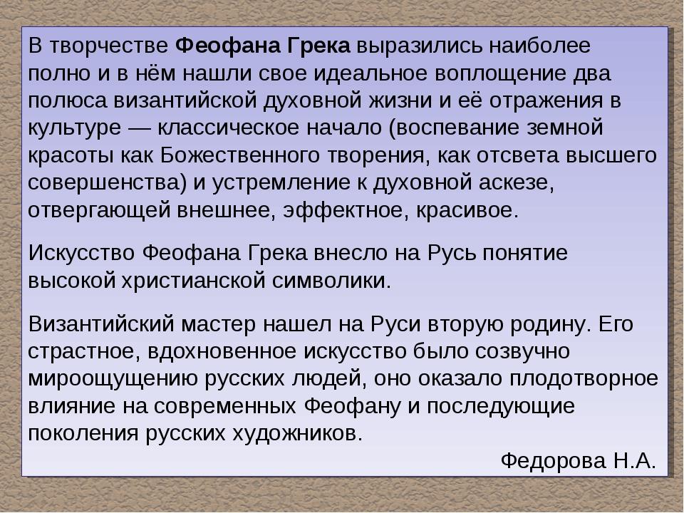 В творчестве Феофана Грека выразились наиболее полно и в нём нашли свое идеал...