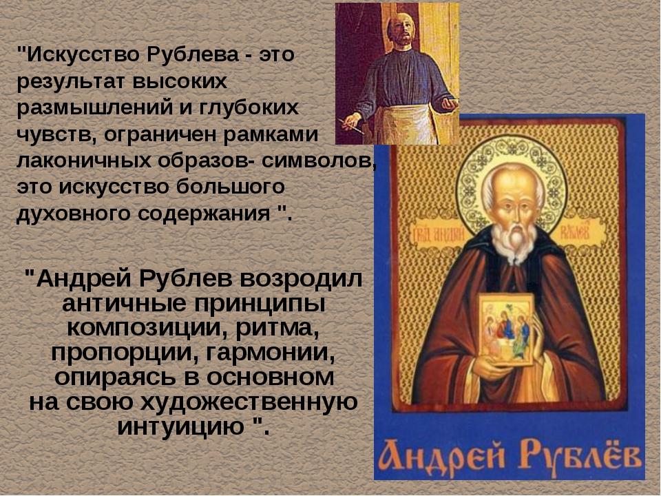 """""""Искусство Рублева - это результат высоких размышлений и глубоких чувств, огр..."""