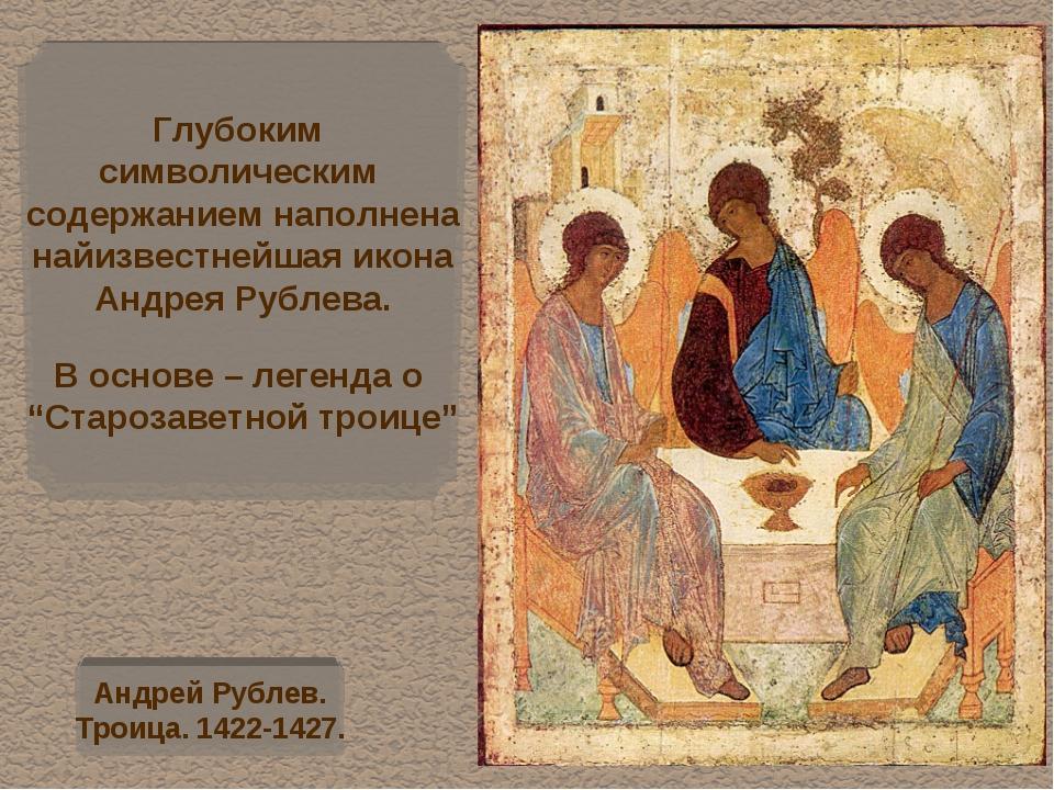 Глубоким символическим содержанием наполнена найизвестнейшая икона Андрея Руб...