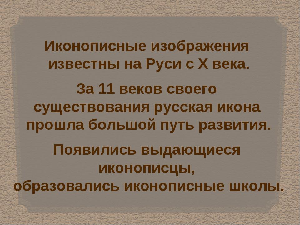 Иконописные изображения известны на Руси с X века. За 11 веков своего существ...