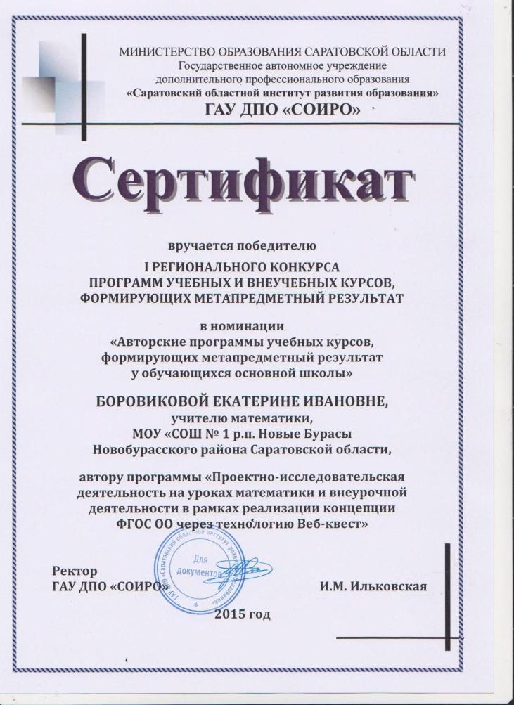 C:\Documents and Settings\Admin\Рабочий стол\2015-2019\моя 2015-2016\область\Конкурсы\1 региональный конкурс внеучебных курсов.jpg