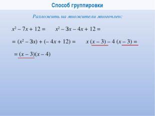 Способ группировки х2 – 7x + 12 = Разложить на множители многочлен: = (x – 3)
