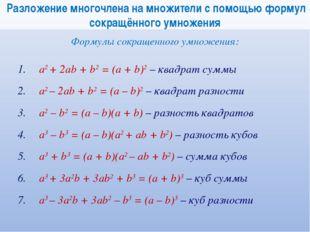 Разложение многочлена на множители с помощью формул сокращённого умножения Ф