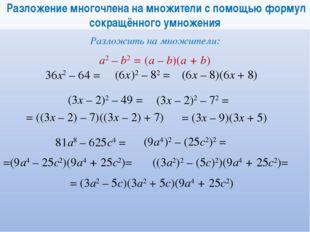 Разложение многочлена на множители с помощью формул сокращённого умножения 3