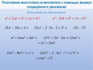 Разложение многочлена на множители с помощью формул сокращённого умножения 2