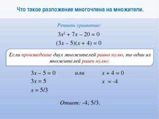 Что такое разложение многочлена на множители. Если произведение двух множите