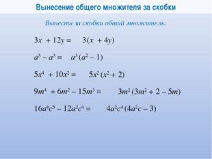 Вынесение общего множителя за скобки 3x + 12у = 3 (x + 4у) а5 – а3 = а3 (а2