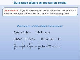 Вынесение общего множителя за скобки 5,6x + 1,4у = 1,4 (4x + у) 0,65а5 – 0,