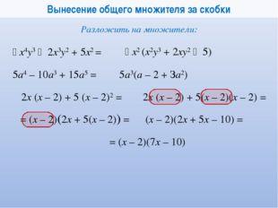 ‒х4у3‒ 2х3у2 + 5х2= 5а4 – 10а3+ 15а5= Разложить на множители: 5а3(а – 2 +