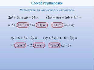 Способ группировки 2а2+ 6а + ab + 3b = Разложить на множители многочлен: ху
