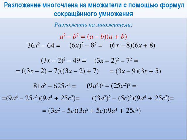 Разложение многочлена на множители с помощью формул сокращённого умножения 3...