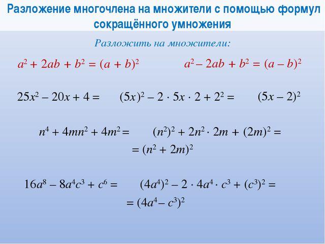 Разложение многочлена на множители с помощью формул сокращённого умножения 2...