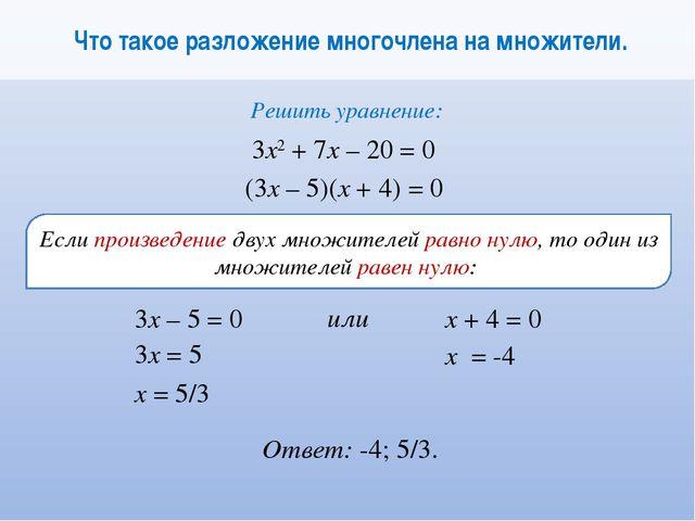 Что такое разложение многочлена на множители. Если произведение двух множите...