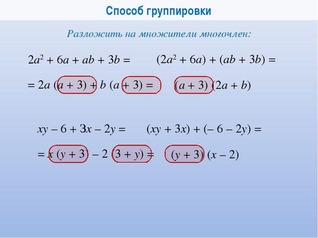 Способ группировки 2а2+ 6а + ab + 3b = Разложить на множители многочлен: ху...