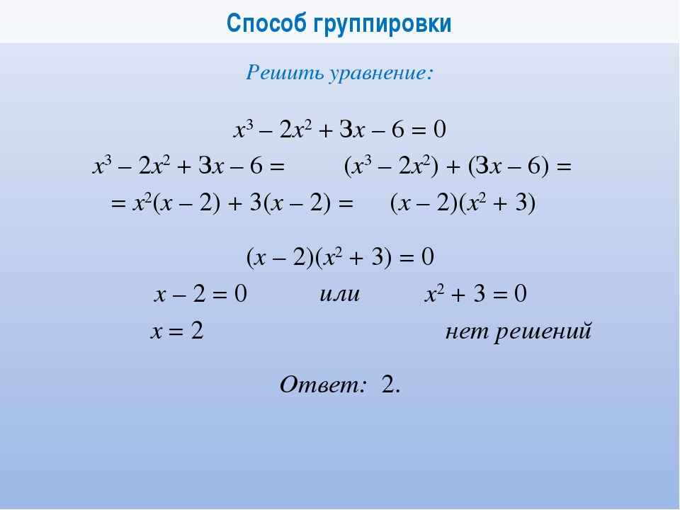Способ группировки x3 – 2x2+ Зx – 6 = 0 Решить уравнение: (x – 2)(x2 + 3) =...
