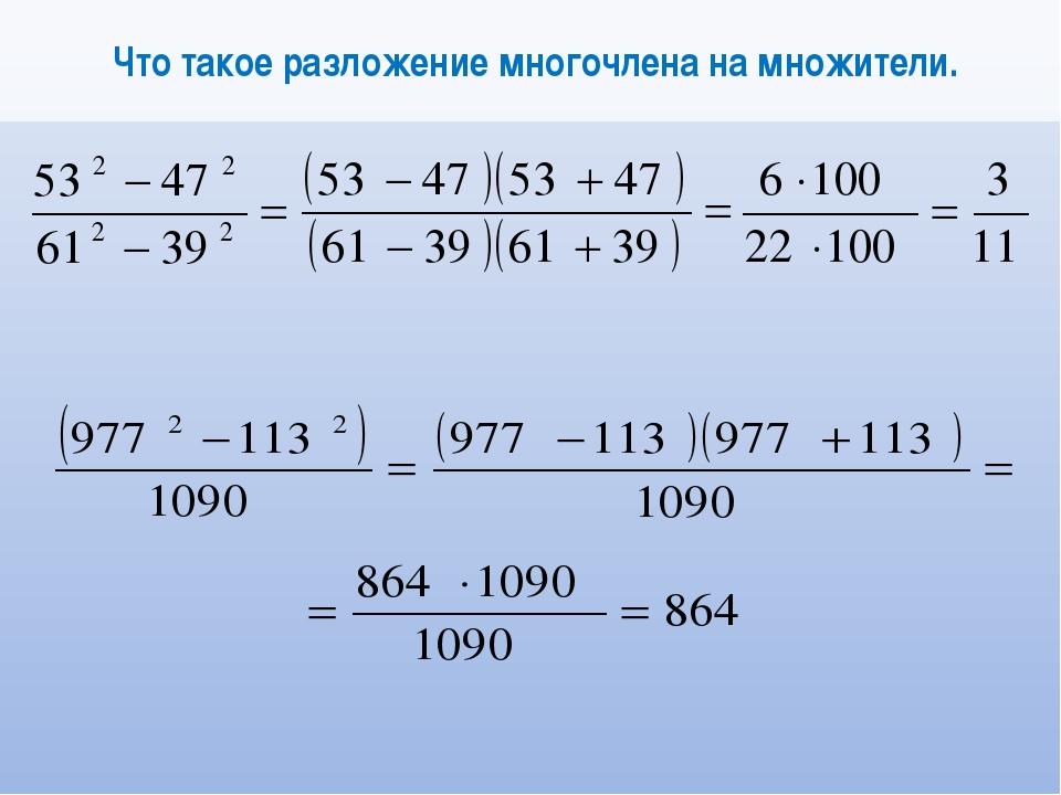 Что такое разложение многочлена на множители.