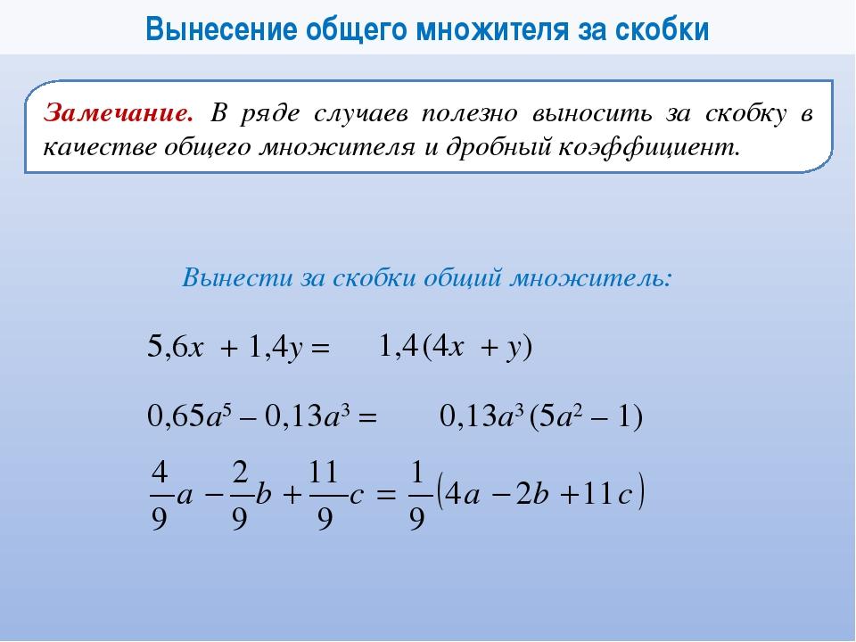 Вынесение общего множителя за скобки 5,6x + 1,4у = 1,4 (4x + у) 0,65а5 – 0,...