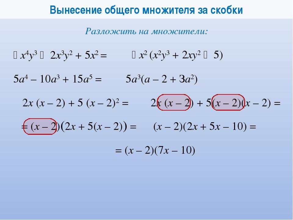 ‒х4у3‒ 2х3у2 + 5х2= 5а4 – 10а3+ 15а5= Разложить на множители: 5а3(а – 2 +...