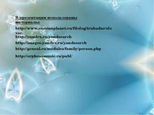 http://www.russianplanet.ru/filolog/trubadur/slovar. http://yandex.ru/yandsea