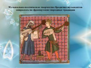 Музыкально-поэтическое творчество бродячих музыкантов опиралось на французски