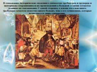 К сожалению, исторические сведения о личностях трубадуров и труверов и матери