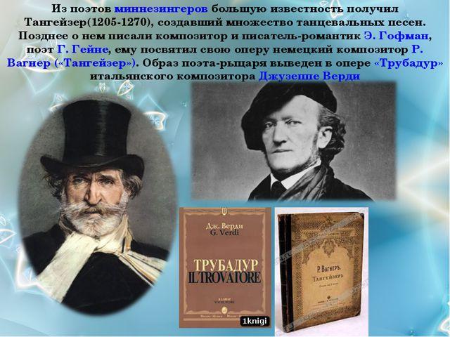 Из поэтов миннезингеров большую известность получил Тангейзер(1205-1270), соз...