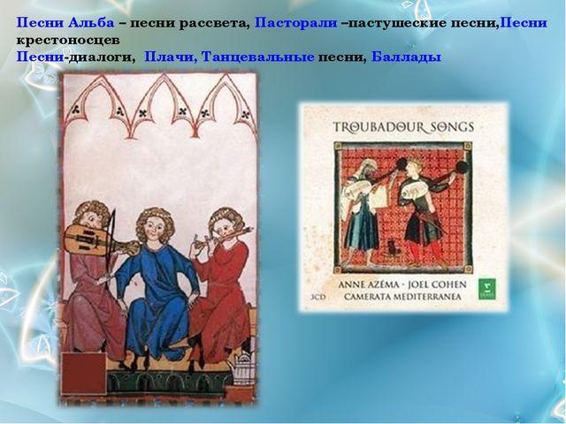 Песни Альба – песни рассвета, Пасторали –пастушеские песни,Песни крестоносцев...