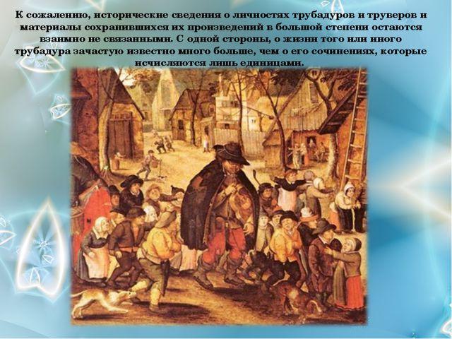 К сожалению, исторические сведения о личностях трубадуров и труверов и матери...