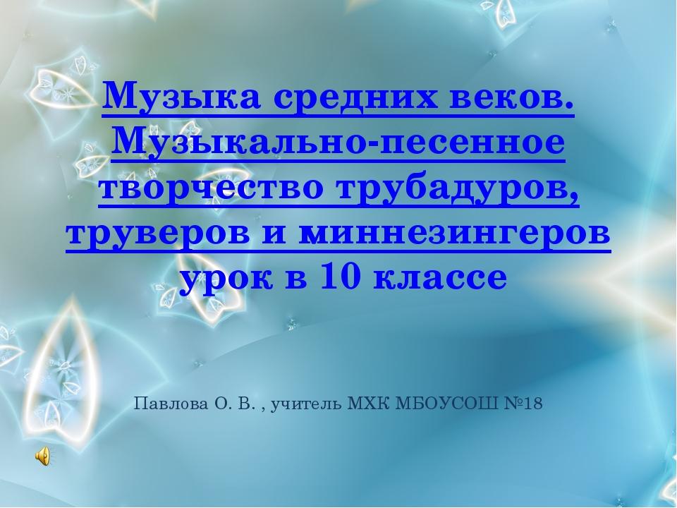 Музыка средних веков. Музыкально-песенное творчество трубадуров, труверов и м...
