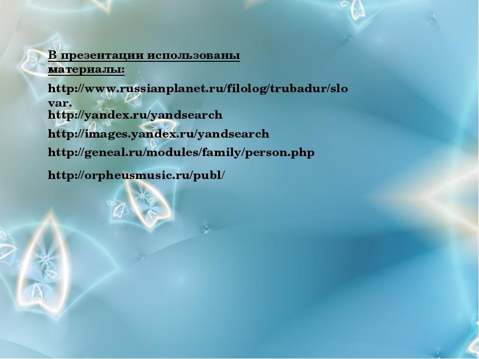 http://www.russianplanet.ru/filolog/trubadur/slovar. http://yandex.ru/yandsea...