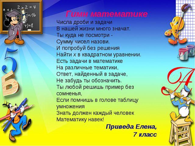 Что такое математический стих