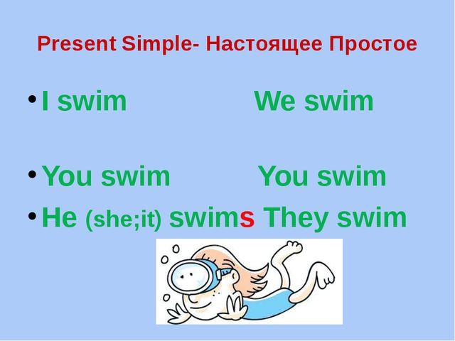 Present Simple- Настоящее Простое I swim We swim You swim You swim He (she;it...