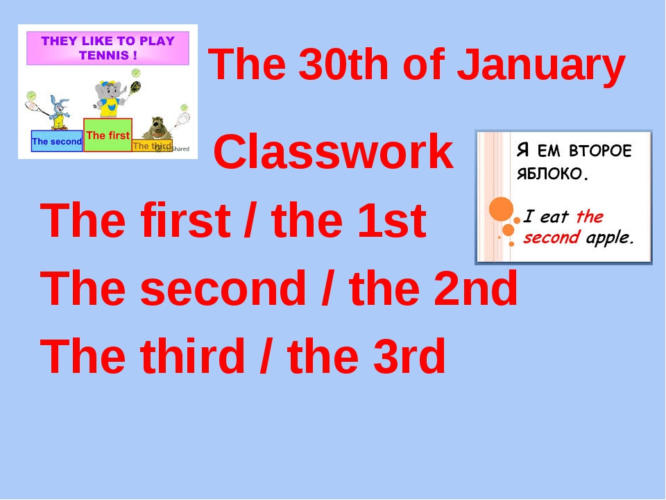The 30th of January Classwork The first / the 1st The second / the 2nd The th...