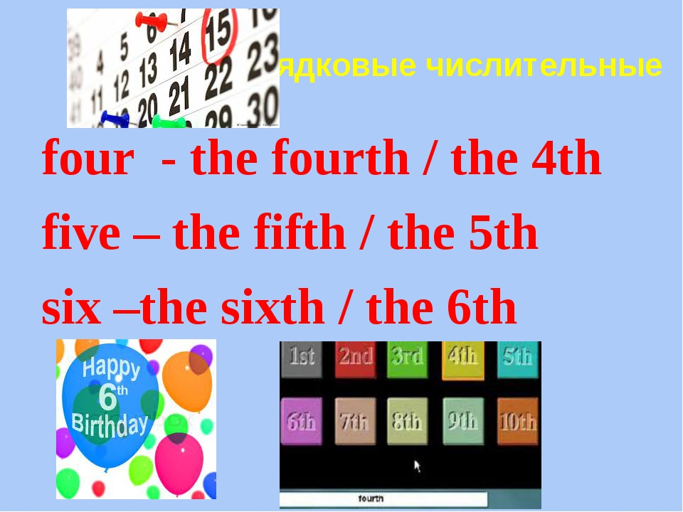 Порядковые числительные four - the fourth / the 4th five – the fifth / the 5t...