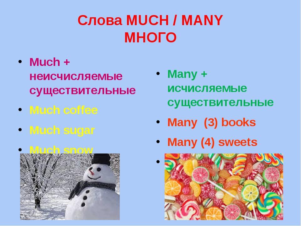 Слова MUCH / MANY МНОГО Much + неисчисляемые существительные Much coffee Much...